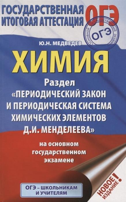 Медведев Ю. ОГЭ Химия Раздел Периодический закон и периодическая система химических элементов Д И Менделеева на ОГЭ недорого