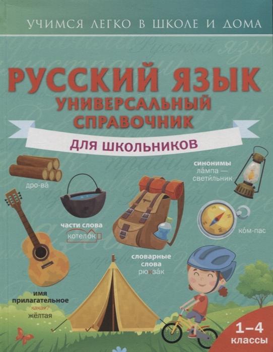 Алексеев Ф. Русский язык 1-4 классы Универсальный справочник для школьников