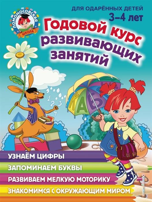 цены на Володина Н. Годовой курс развивающих занятий для одаренных детей 3-4 лет  в интернет-магазинах