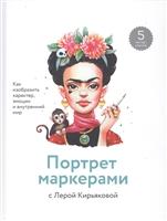 Портрет маркерами с Лерой Кирьяковой. Как изобразить характер, эмоции и внутренний мир. 5 мастер-классов