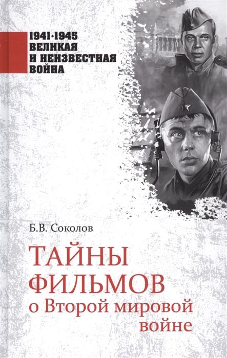 Соколов Б. Тайны фильмов о Второй мировой войне соколов б 100 великих загадочных смертей