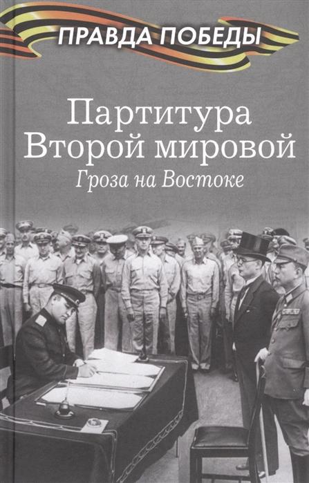 Кошкин А. Партитура Второй мировой Гроза на Востоке