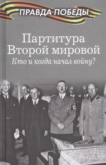Нарачницкая Н. (сост.) Партитура Второй мировой Кто и когда начал войну