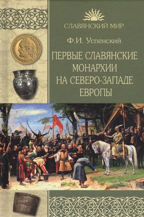Успенский Ф. Первые славянские монархии на северо-западе Европы