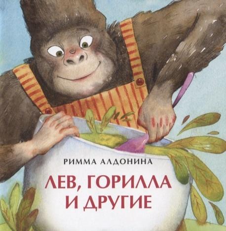 Алдонина Р. Лев горилла и другие все цены