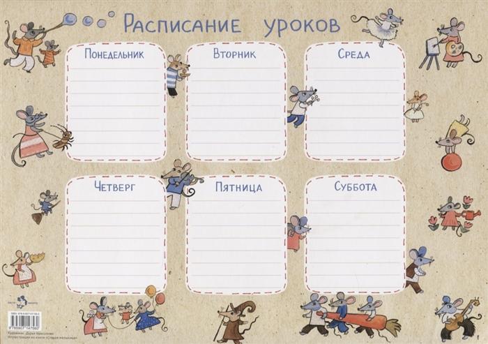 Расписание уроков Мыши