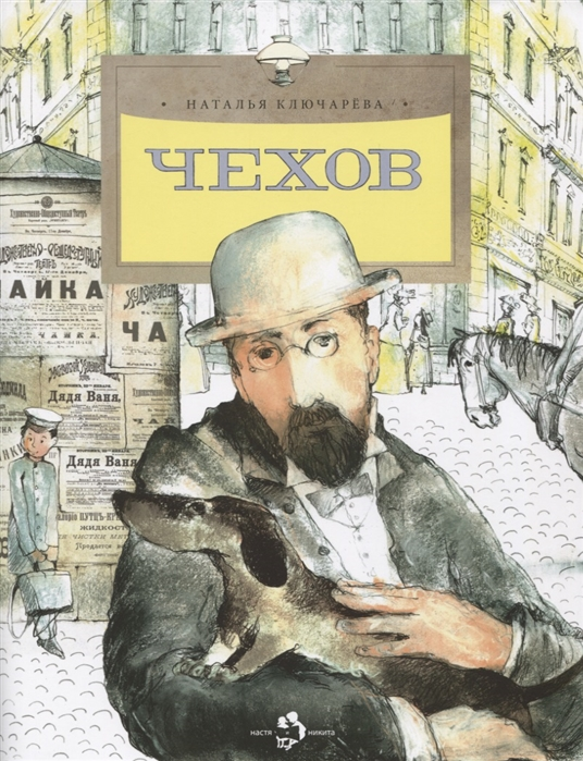 Купить Чехов, Настя и Никита, Первые энциклопедии для малышей (0-6 л.)