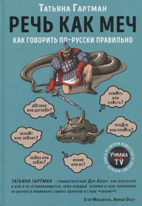 Фото - Гартман Т. Речь как меч Как говорить по-русски правильно полякова м а как правильно учить ребенка говорить