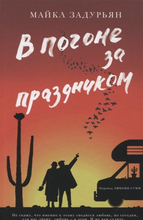 Задурьян М. В погоне за праздником в погоне за красотой