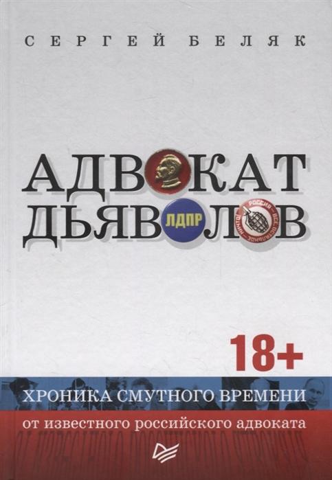 Беляк С. Адвокат дьяволов Хроника смутного времени от известного российского адвоката