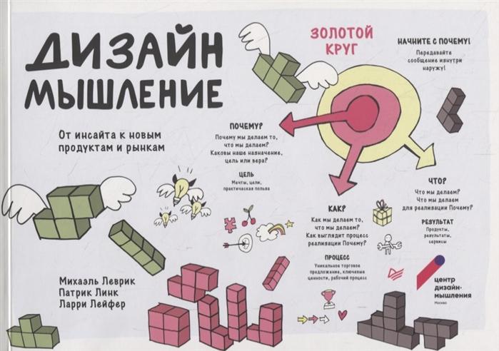 Леврик М., Линк П., Лейфер Л. Дизайн-мышление От инсайта к новым продуктам и рынкам