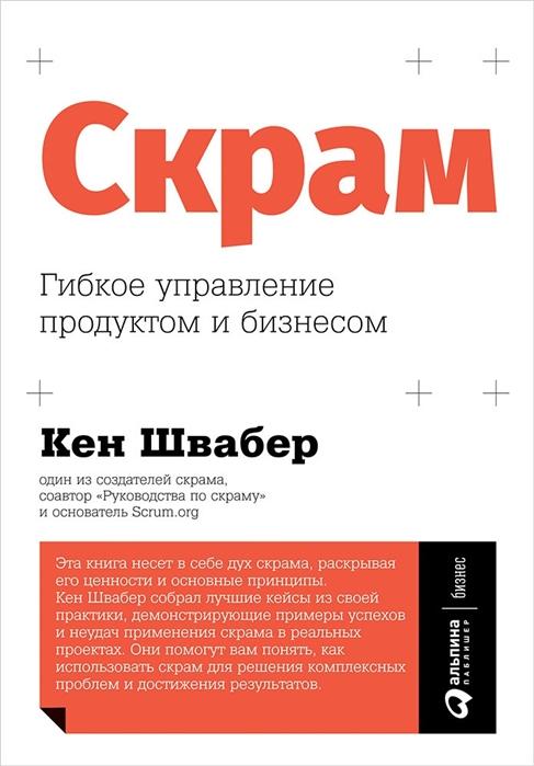 Швабер К. Скрам Гибкое управление продуктом и бизнесом