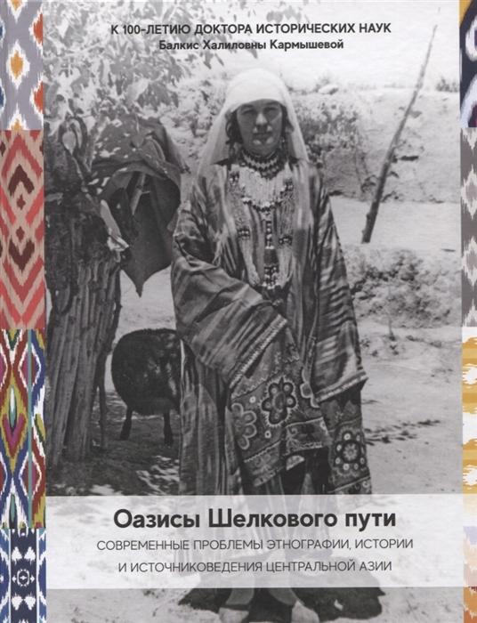 Оазисы Шелкового пути современные проблемы этнографии истории и источниковедения народов Центральной Азии
