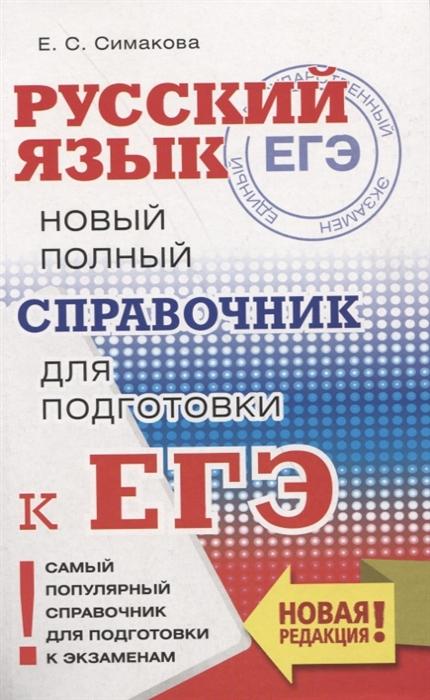 Симакова Е. ЕГЭ Русский язык Новый полный справочник для подготовки к ЕГЭ цена и фото