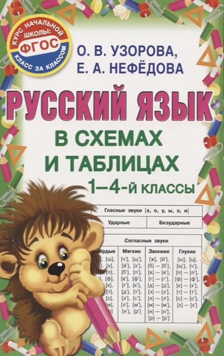 Узорова О., Нефедова Е. Русский язык в схемах и таблицах 1-4 классы цена