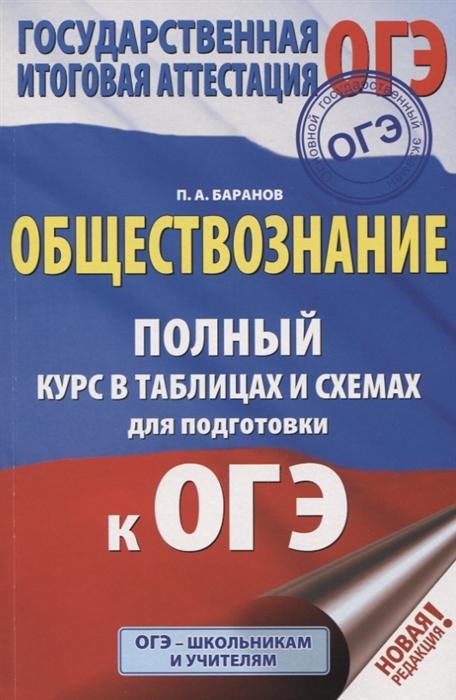 Баранов П. ОГЭ Обществознание 5-9 классы Полный курс в таблицах и схемах для подготовки к ОГЭ