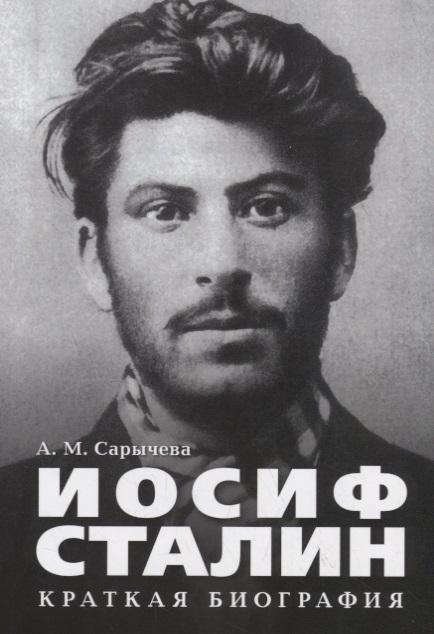 Иосиф Сталин Краткая биография