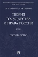 Теория государства и права России. Учебное пособие в 2 томах. Том 1. Государство