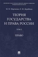 Теория государства и права России. Учебное пособие в 2 томах. Том 2. Право