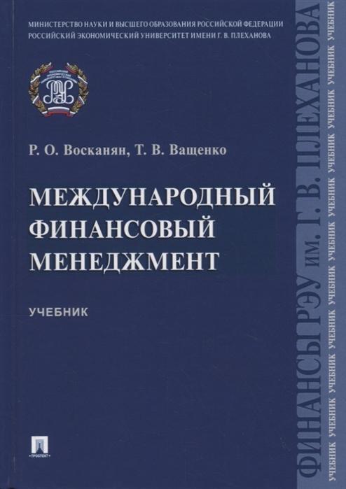 Восканян Р., Ващенко Т. Международный финансовый менеджмент Учебник стоимость