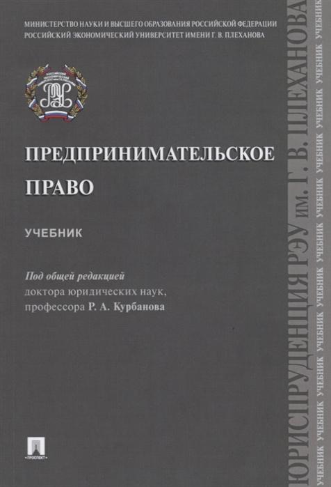 Курбанов Р. (отв. ред.) Предпринимательское право Учебник цена