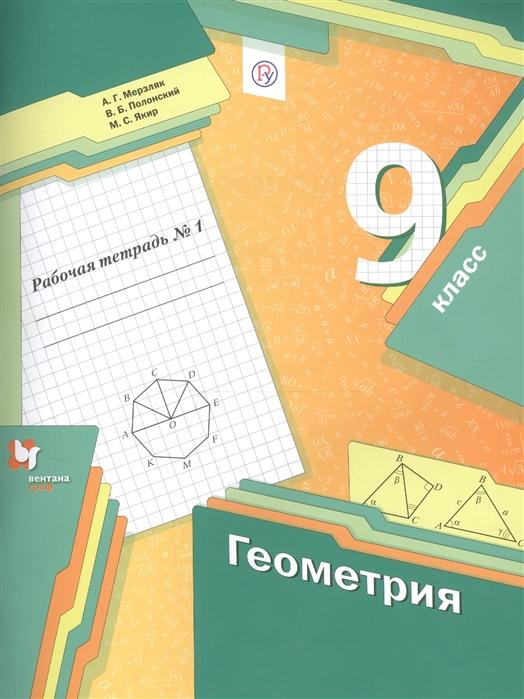 Мерзляк А., Полонский В., Якир М. Геометрия 9 класс Рабочая тетрадь 1 а г мерзляк в б полонский м с якир геометрия 8класс рабочая тетрадь 2