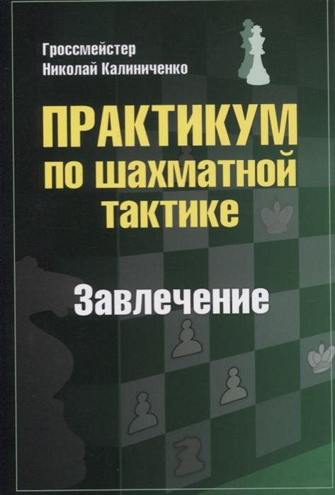 Калиниченко Н. Практикум по шахматной тактике Завлечение цена в Москве и Питере