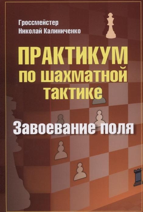 Калиниченко Н. Практикум по шахматной тактике Завоевание поля цена в Москве и Питере