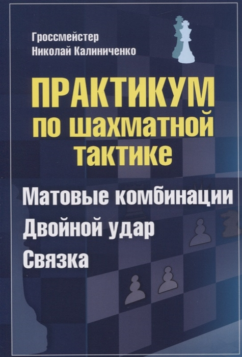 Калиниченко Н. Практикум по шахматной тактике Матовые комбинации Двойной удар Связка цена в Москве и Питере