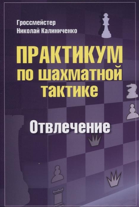 Калиниченко Н. Практикум по шахматной тактике Отвлечение цена в Москве и Питере