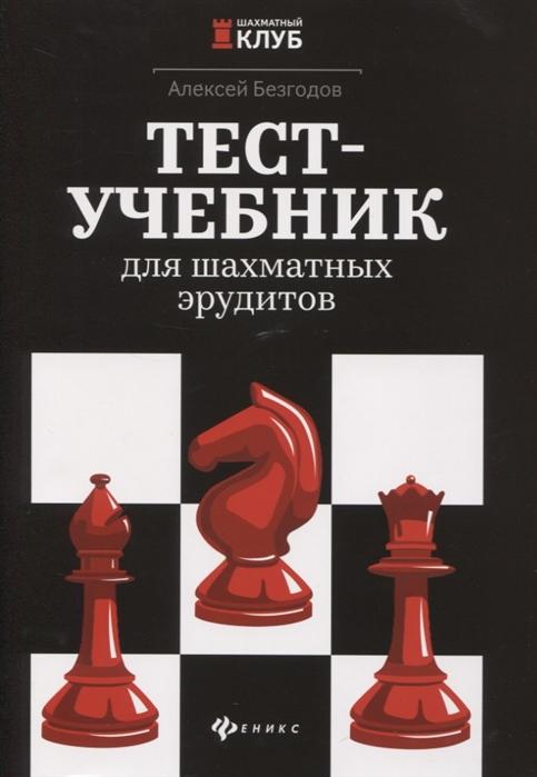 Безгодов А. Тест-учебник для шахматных эрудитов