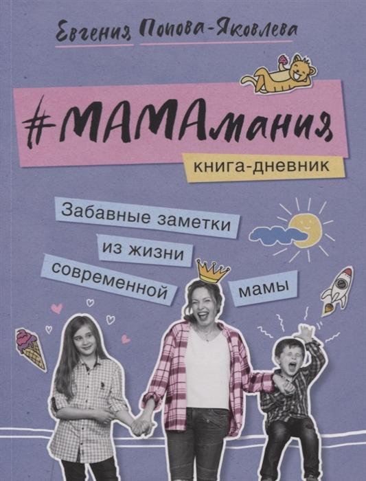 Попова-Яковлева Е. Мамамания Книга-дневник е яковлева темные искусства