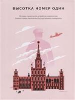 Высотка номер один: история, строительство, устройство и архитектура Главного здания Московского государственного университета