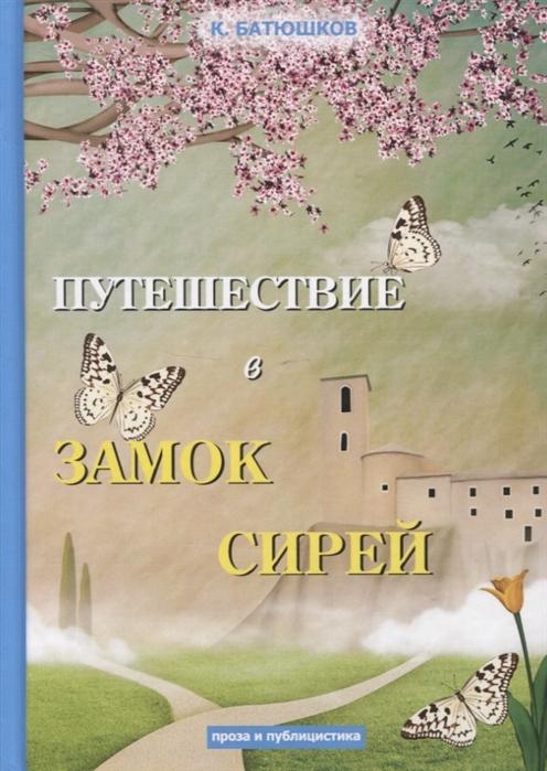 Батюшков К. Путешествие в замок Сирей цена и фото