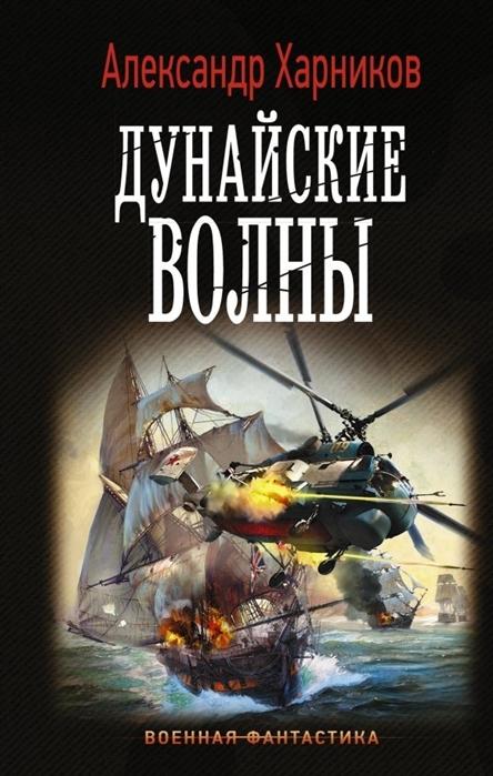 Харников А. Дунайские волны харников а балтийская рапсодия
