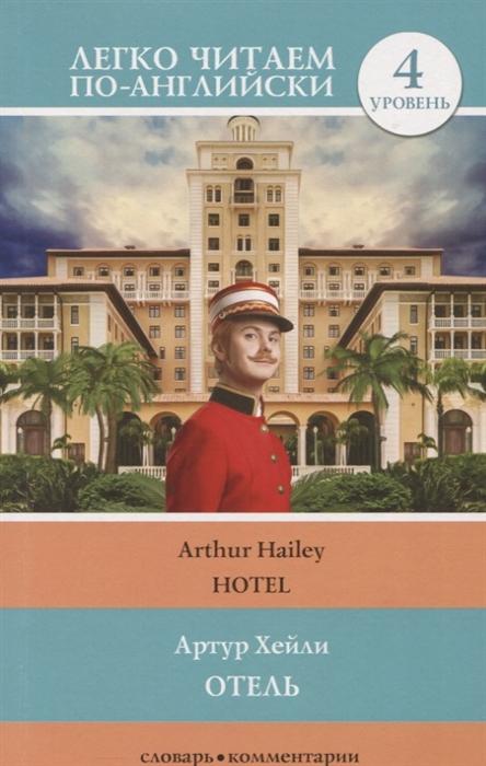 цена на Хейли А. Hotel Отель Уровень 4