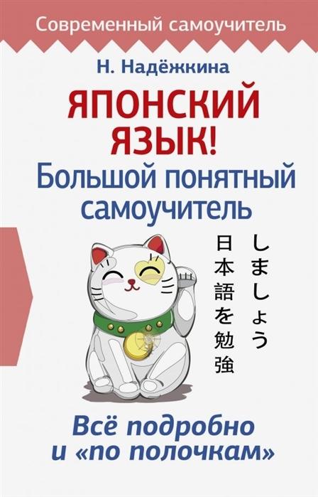 Надежкина Н. Японский язык Большой понятный самоучитель с а матвеев немецкий язык большой понятный самоучитель
