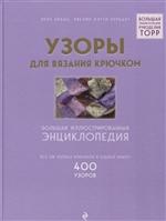 Узоры для вязания крючком. Большая иллюстрированная энциклопедия