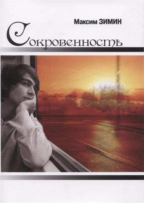 Зимин М. Сокровенность