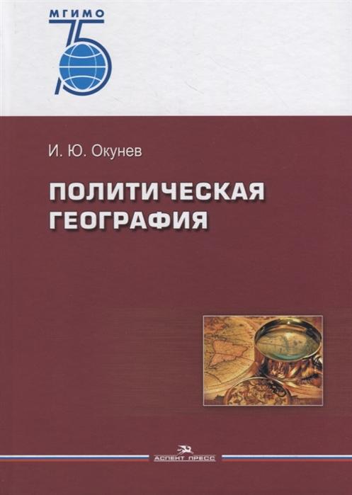 Политическая география Учебное пособие