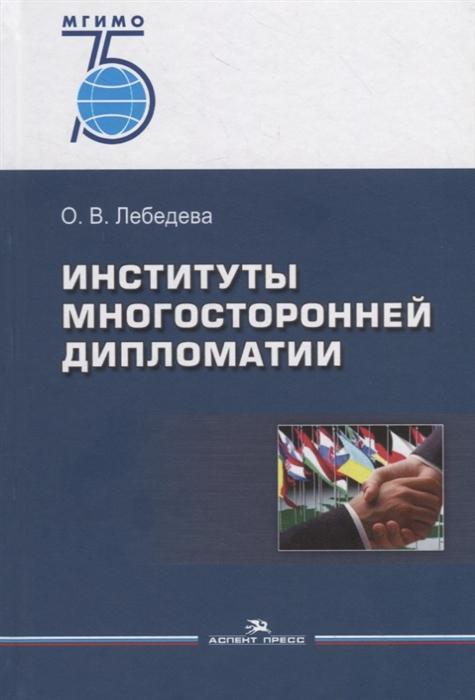 Институты многосторонней дипломатии Учебное пособие