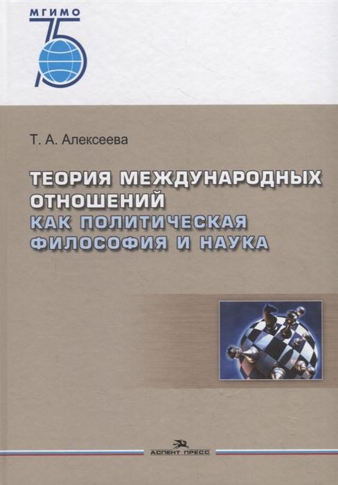 Теория международных отношений как политическая философия и наука Учебное пособие