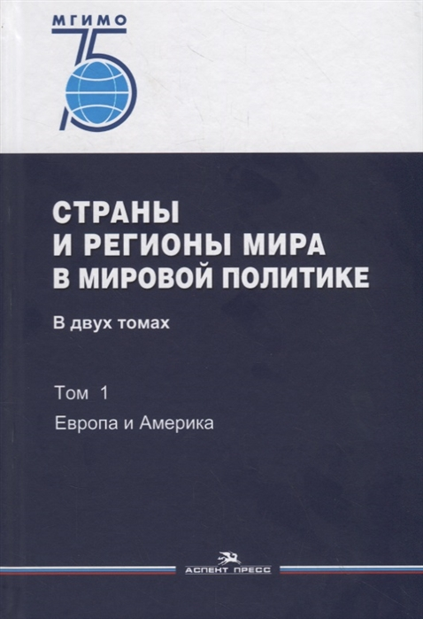 Страны и регионы мира в мировой политике В двух томах Том 1 Европа и Америка Учебник