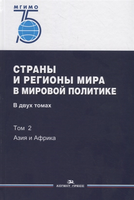 Страны и регионы мира в мировой политике В двух томах Том 2 Азия и Африка Учебник