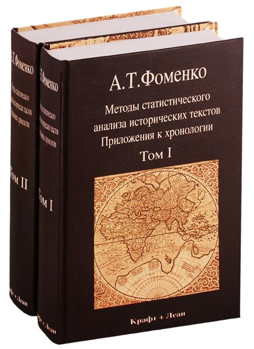 Фоменко А. Методы статистического анализа исторических текстов Приложения к хронологии комплект из 2 книг серия коллекция исторических романов комплект из 11 книг