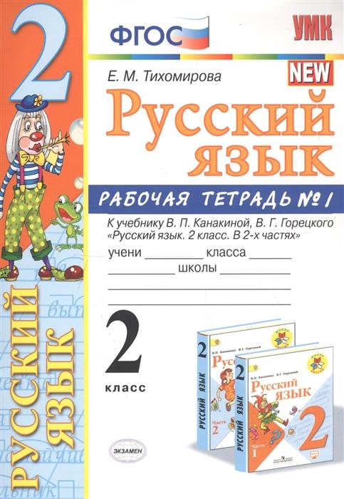 Русский язык 2 класс Рабочая тетрадь 1 К учебнику Канакиной Горецкого Русский язык 2 класс В 2-х частях