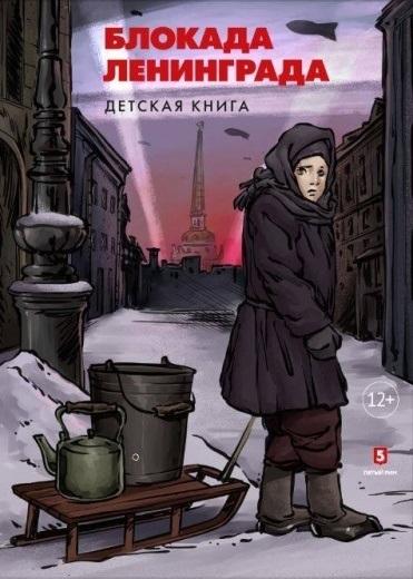 Пернавский Г. Блокада Ленинграда Детская книга
