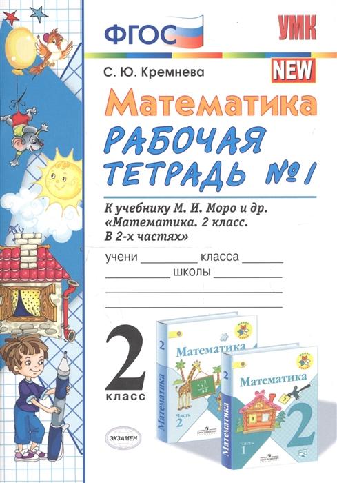 Математика 2 класс Рабочая тетрадь 1 К учебнику Моро и др Математика 2 класс В 2-х частях