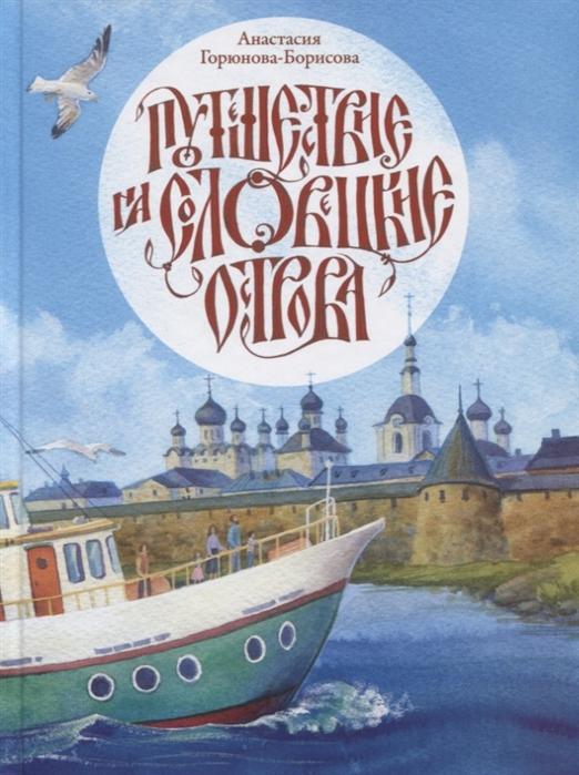 Горюнова-Борисова А. Путешествие на Соловецкие острова цены