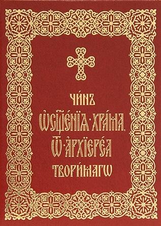 Нефедов И., Николаева С. (ред.) Чин освящения храма от архиереа творимаго